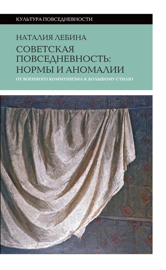 93226421ab68 Книга: Советская повседневность: нормы и аномалии от военного коммунизма к  большому стилю