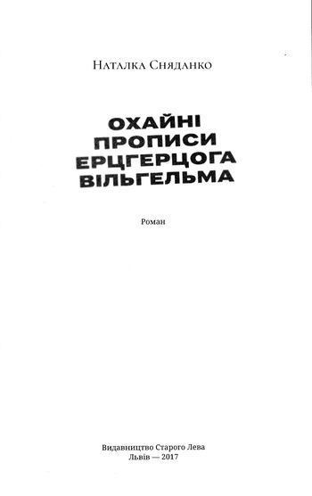 Книга  Охайні прописи ерцгерцога Вільгельма 8a6e1dd778d6b