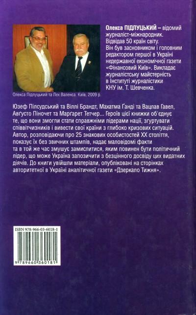 96ba04d93e1605 Книга: 25 портретів на тлі епохи