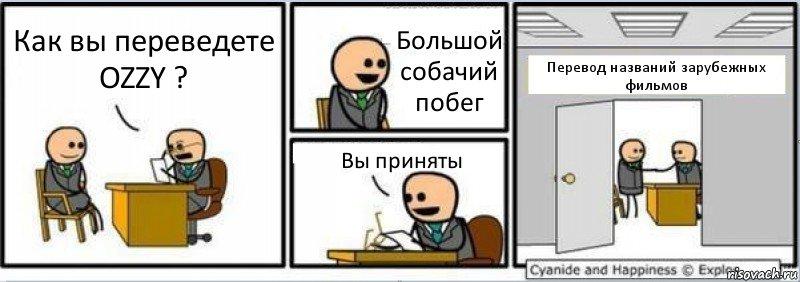 """Последний Поезд с Платформы """"Погибель"""""""