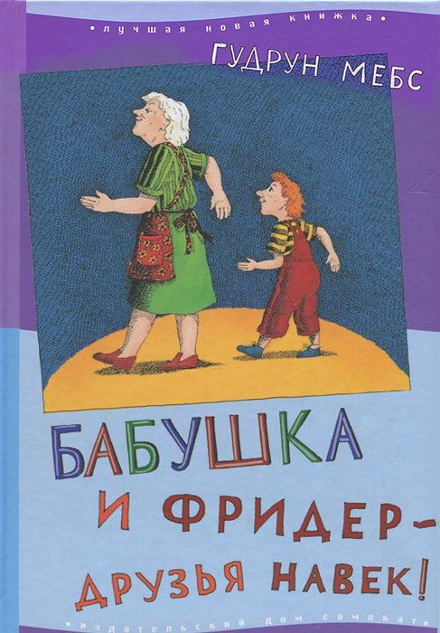 Бабушка и Фридер - друзья навек
