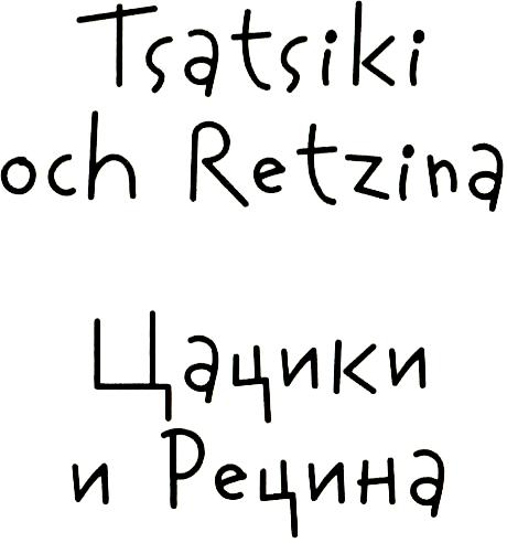 Цацики и Рецина