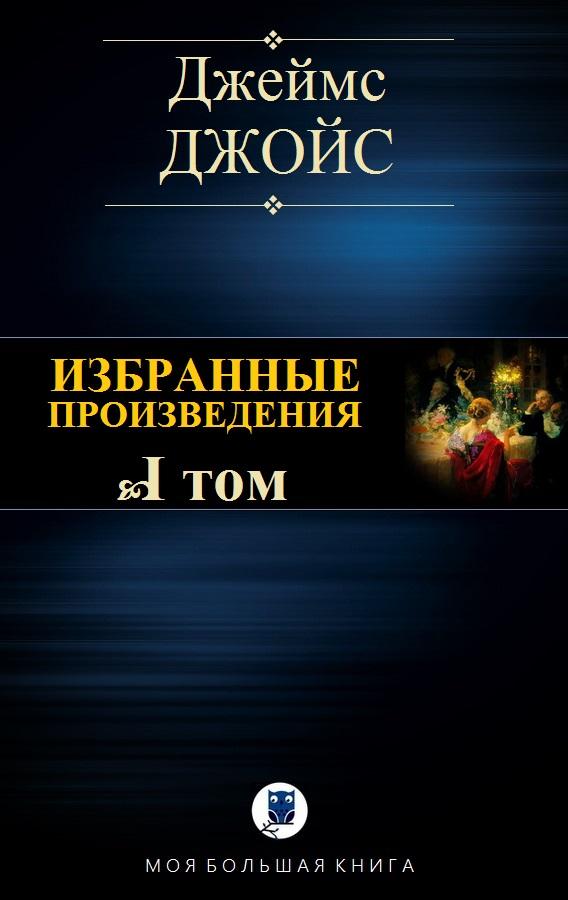 Книга  Избранные произведения. Том I a89d5f90209