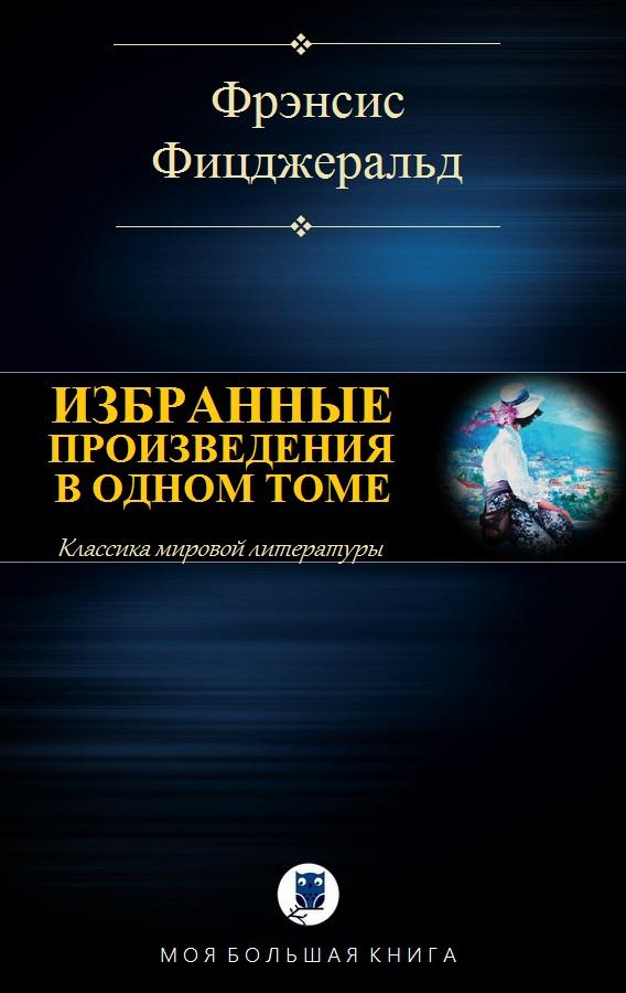 1e55311b16f3 Книга  Избранные произведения в одном томе