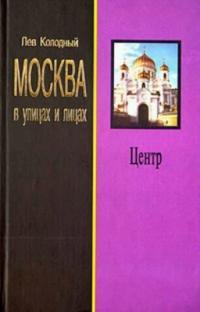 Москва в улицах и лицах. Книга первая. Центр