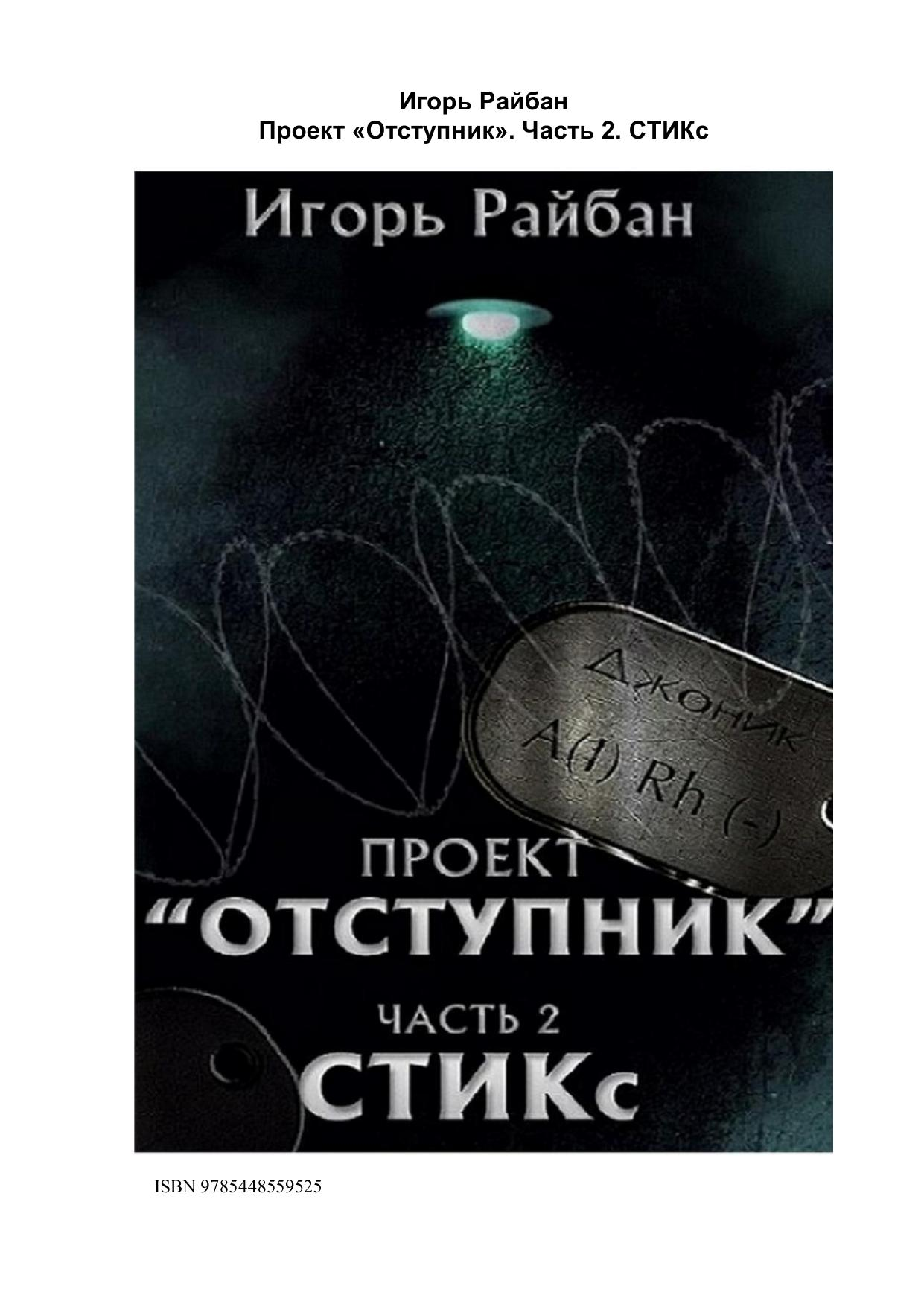 Книга  Проект «Отступник». Часть 2 fde21f1562f71