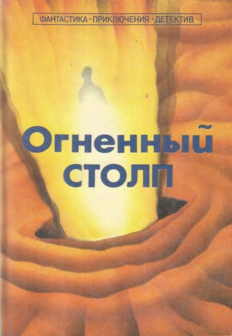 Книга  Огненный столп. Сборник фантастических рассказов 0434d09b79ad3