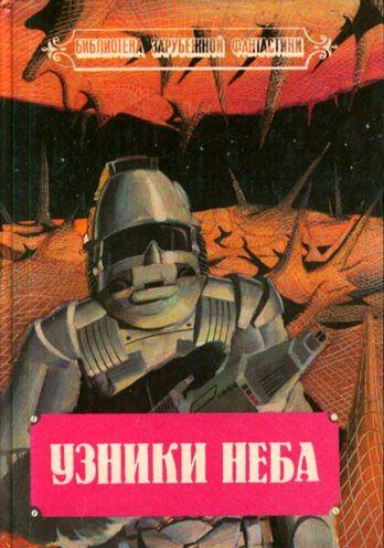 Узники неба: Фантастические романы