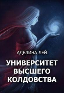 Академия Высшего Колдовства