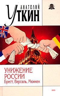 Унижение России: Брест, Версаль, Мюнхен