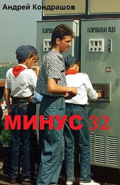 Минус 32