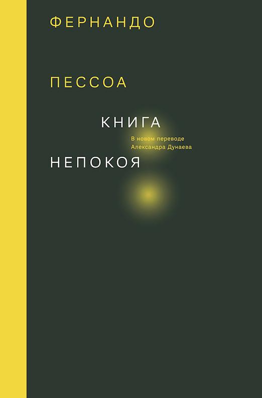 Книга непокоя (перевод Дунаев Александр)