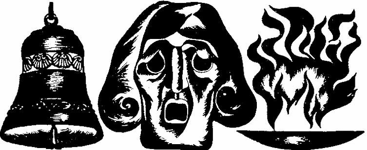 Перо и маска