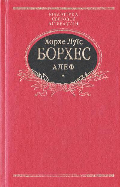 Книга  Алеф. Прозові твори a447240f70147