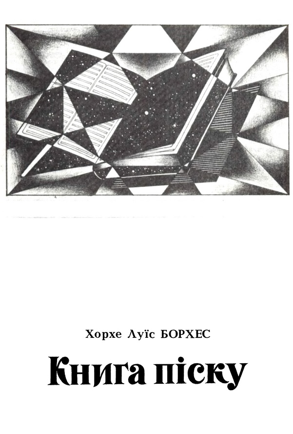 Книга піску