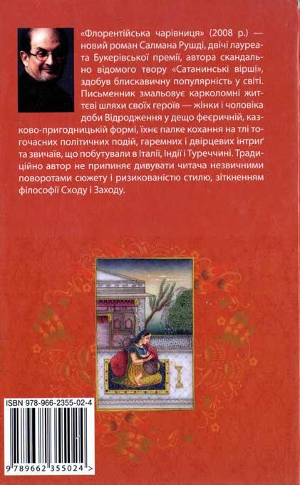 Книга  Флорентійська чарівниця 8e294643a733b