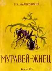Муравей-жнец