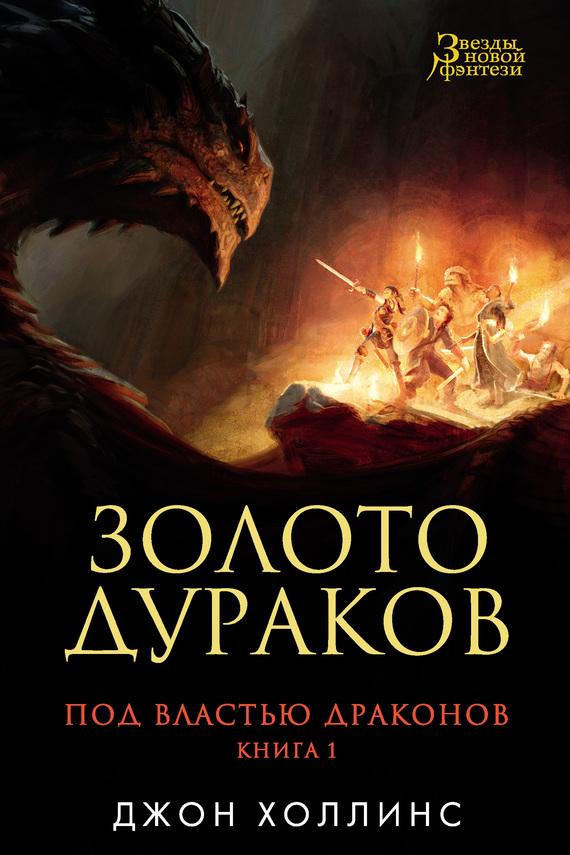 1b2383affab5 Книга  Золото дураков