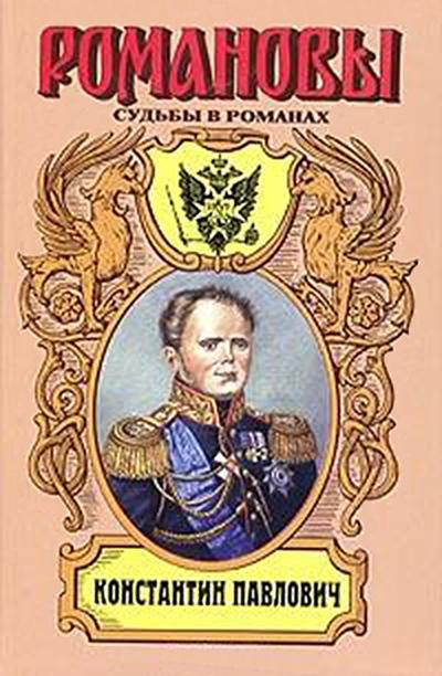 Корона за любовь. Константин Павлович