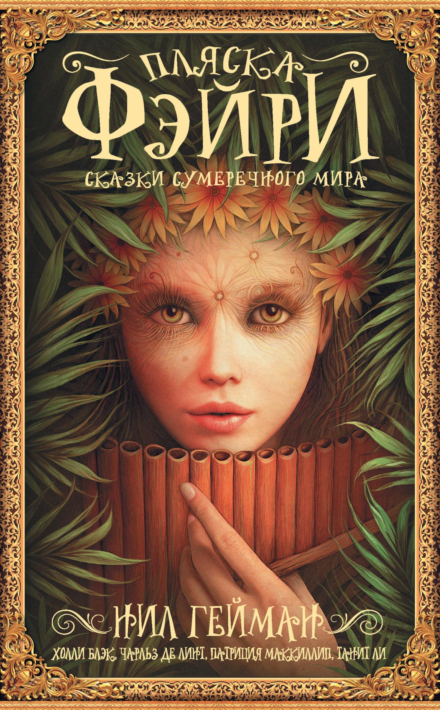 d9ae59506 Книга: Пляска фэйри. Сказки сумеречного мира