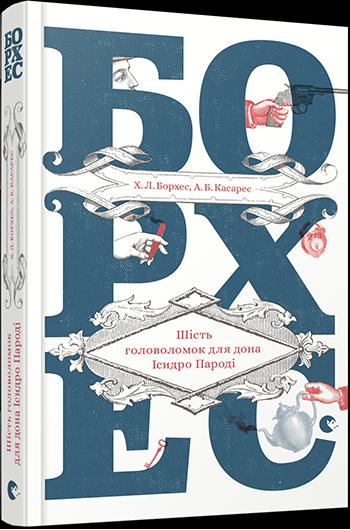 Книга  Шість головоломок для дона Ісидро Пароді e8be975ccac4f