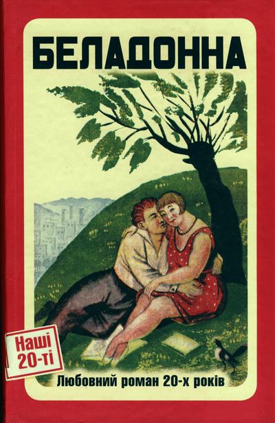 Книга  Беладонна. Любовний роман 20-х років 49d805f748712