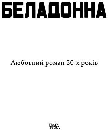 Книга  Беладонна. Любовний роман 20-х років 4914843f21328