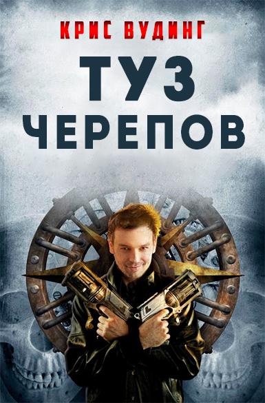 Туз Черепов