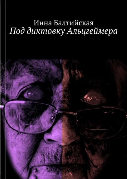 Под диктовку Альцгеймера