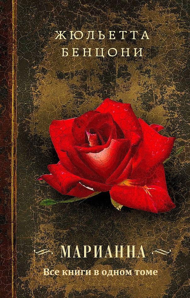 f4066d162fb Книга  Марианна. Книги 1 - 6