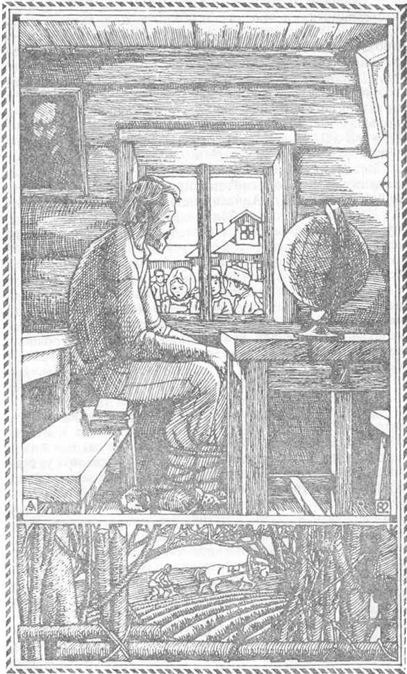 Митюха-учитель