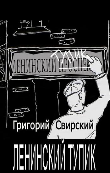 Ленинский тупик