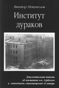 Институт Дураков