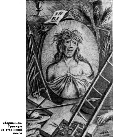 Правда о православных «святых»