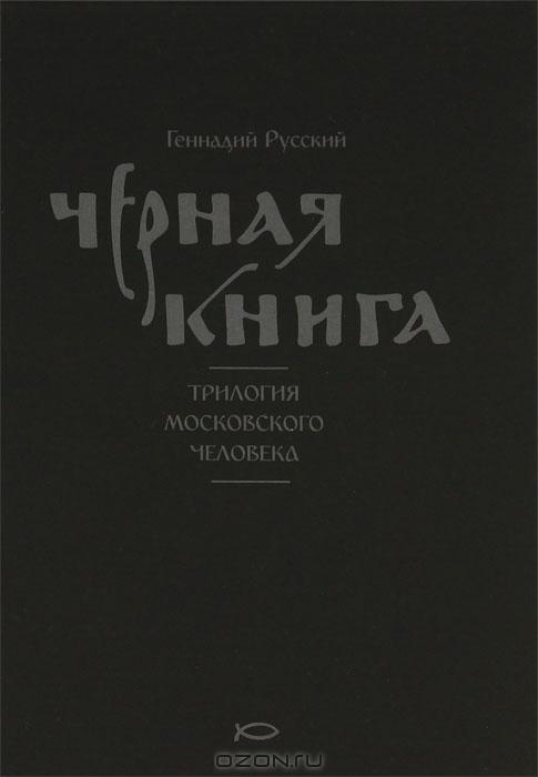 Чёрная книга