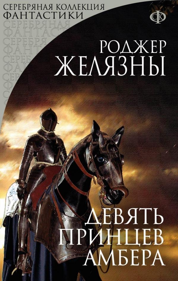 Девять принцев Амбера (перевод Тогоева И.)