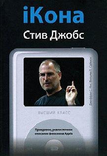 i Кона: Стив Джобс