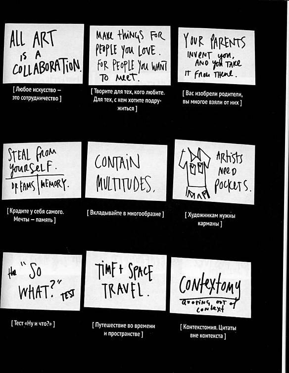 Кради как художник. 10 уроков творческого самовыражения