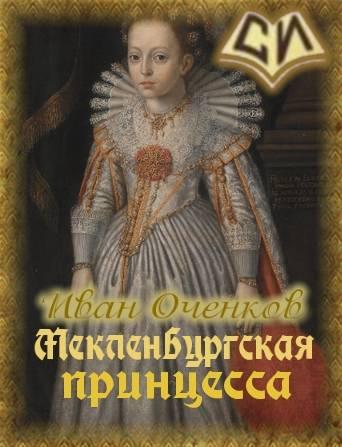 Мекленбургская принцесса