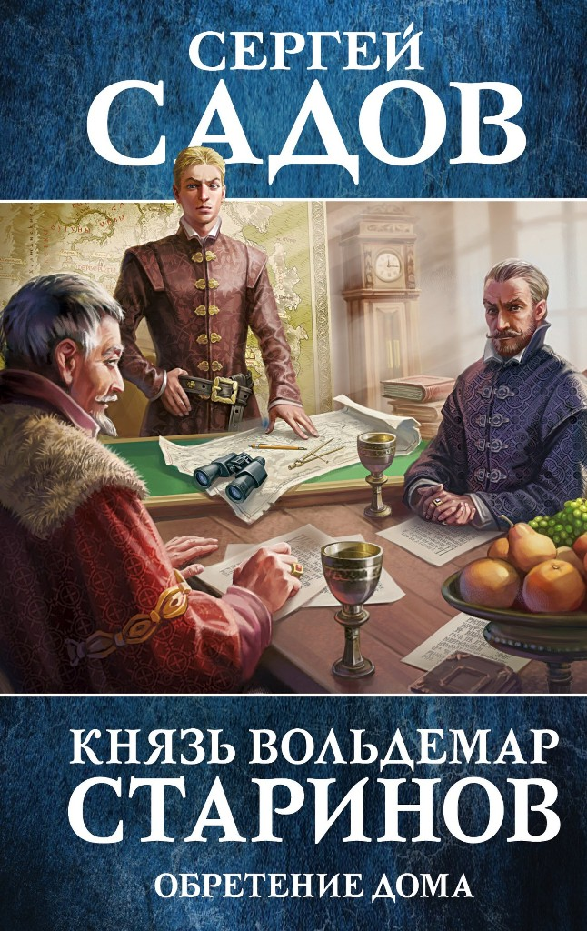 Князь Вольдемар Старинов: 3.Обретение дома