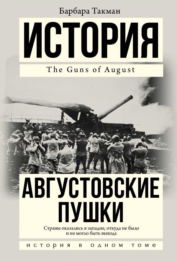 Августовские пушки (перевод Милюков А.)
