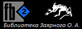 Мир Элдерлингов. I том