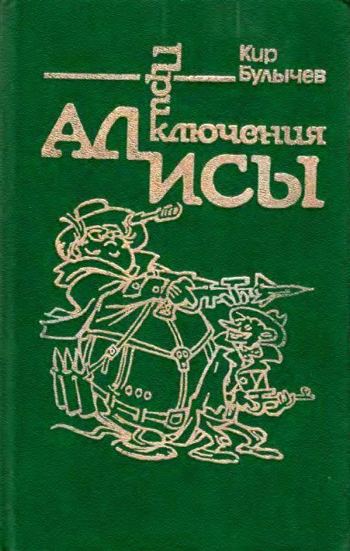 Приключения Алисы. Том 2. Сто лет тому вперед