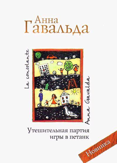 Утешительная партия игры в петанк (перевод Архангельская Мария)