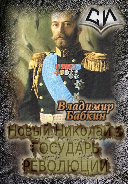 Государь Революции