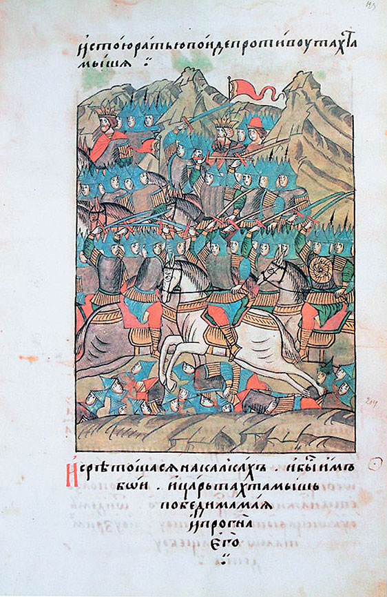 Ордынский период. Первоисточники