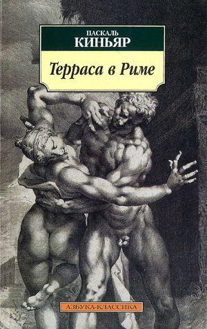 Терраса в Риме