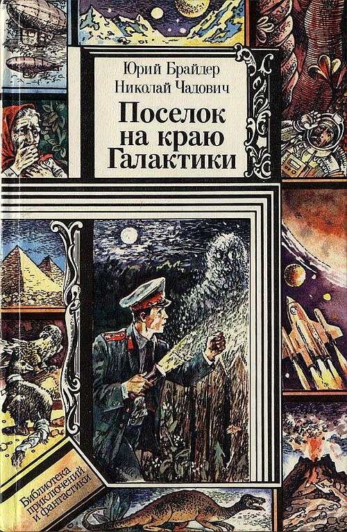 Поселок на краю Галактики (Сборник)