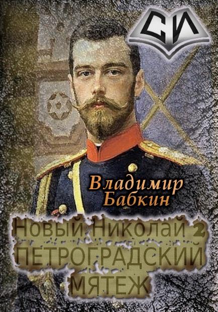 Петроградский мятеж