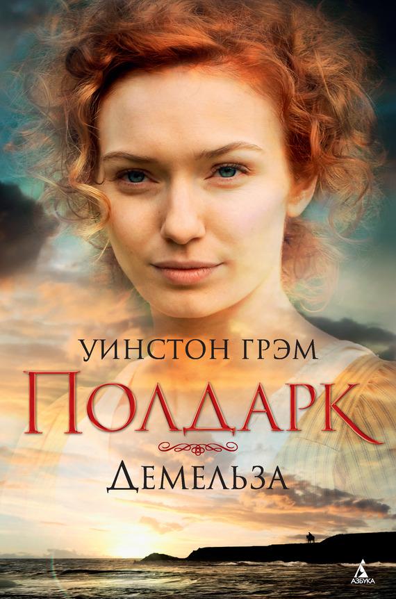 Демельза (перевод Русакова Илона)